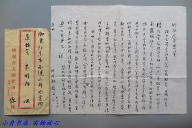 原中国道教协会会长 任法融 八十年代初毛笔信札一大页带原封(内容丰富,精品包递)231