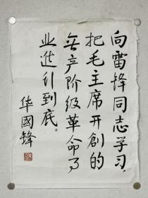 华国锋书法作品