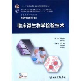 正版现货 临床微生物学检验技术 刘运德,楼永良  人民卫生出版社 9787117202817 书籍 畅销书