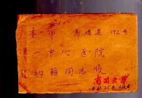 1957.11.本市实寄封一件。贴纪41【4--1】4分邮票一枚。外文信笺2页