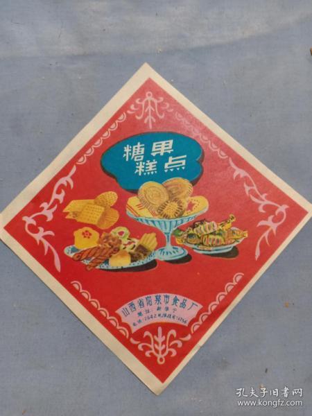 (夹9)建国后 山西阳泉食品厂 糖果糕点月饼广告商标纸,21*21cm