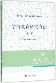 学前教育研究方法  南京大学出版社 孙启进 主编;阳曼超
