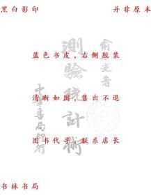 測驗統計術-俞子夷-民國中華書局刊本(復印本)