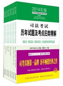 司法考试历年试题及考点归类精解 : 2014年版