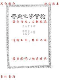 普通化學實驗-嚴志弦-民國中華書局刊本(復印本)