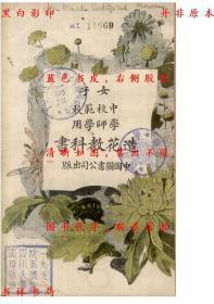 【复印件】造花术教科书-(日是)梶山彬-民国中国图书公司和记刊本