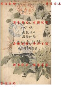 【复印件】缝纫教科书-汪农麟-民国商务印书馆刊本