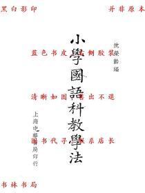 小學國語科教學法-沈榮齡-民國中華書局刊本(復印本)