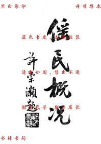 傜民概況-廖炯然-民國中華書局刊本(復印本)