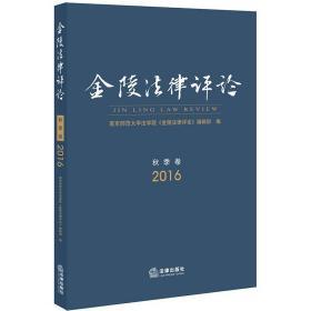 金陵法律评论(2016年秋季卷) 南京师范大学法学院金陵法律评论编辑部编 著