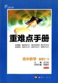 重难点手册:高中数学(选修2-3RJA创新升级版)
