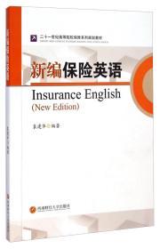 【全新正版】新编保险英语9787550416413西南财经大学出版社