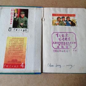 文化大革命 笔记本 贴有珍贵邮票 货号140
