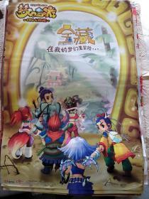 游戏广告图【梦幻西游】