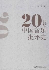 20世纪中国音乐批评史