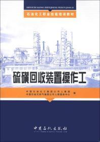 硫磺回收装置操作工