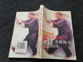 吴式太极拳竞赛套路练习与技击运用(太极拳技击应用丛书)