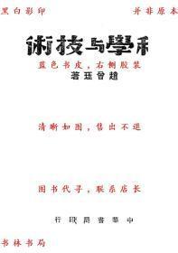 科學與技術-趙曾玨-民國中華書局刊本(復印本)