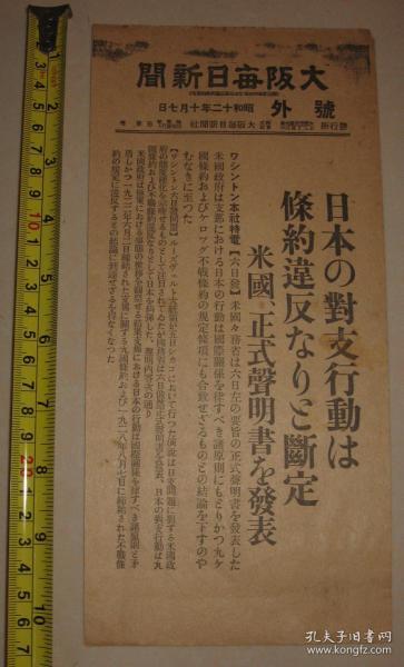 侵华报纸号外 大坂每日新闻 1937年10月7日号外 美国政府发表声明 日本对中国的侵略行动违反国际条约