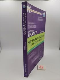 SAP Simple Finance:  S/4HANA 财务解决方案(一版一印)