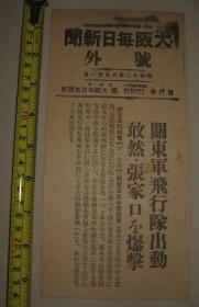 侵华报纸号外 大坂每日新闻 1937年8月21日号外  支那军破坏停战协定进占察哈尔省威胁满洲国 关东军飞行队出动 轰炸张家口