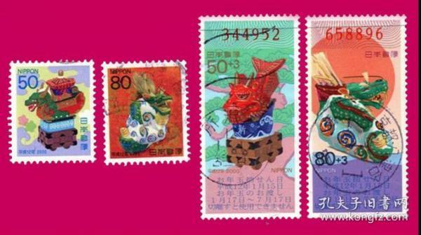 日邮·日本邮票信销·樱花目录编号 N83-N86 2000年 第四轮贺年生肖邮票-龙年 信销4全(小票2枚,长条票2枚)