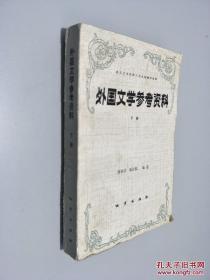 外国文学参考资料(下 )