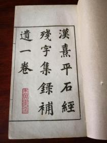 民国线装:《汉熹平石经残字集录补遗一卷》