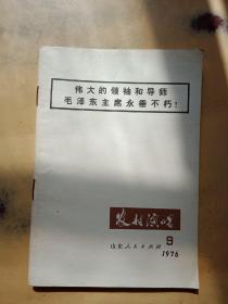 农村演唱伟大的领袖和导师毛泽主席永垂不朽(1976、9)