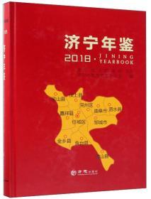 济宁年鉴(2018)
