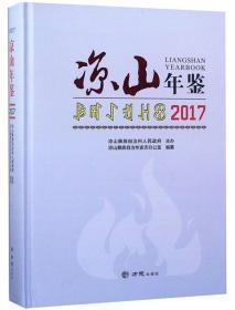 凉山年鉴(2017)