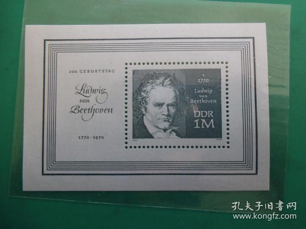【民主德国全新小型张】作曲家贝多芬诞生200周年