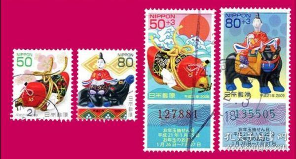日邮·日本邮票信销·樱花目录编号 N122-125  2009年 第五轮贺年生肖邮票-牛年 信销4全(两枚小票,两枚长条票)