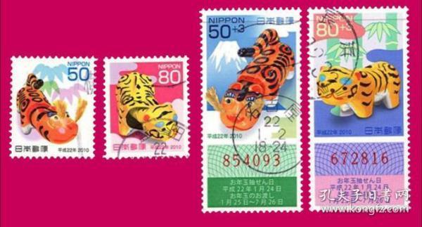 日邮·日本邮票信销·樱花目录编号 N127-130  2010年 第五轮贺年生肖邮票-虎年 信销4全(两枚小票,两枚长条票)