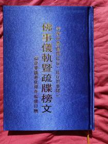 佛事仪轨暨硫蝶榜文