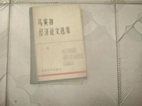 马寅初经济论文选集(上)精装