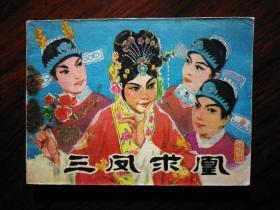 ●戏剧版:评剧《三凤求凰》王连维等改编【1982年中戏版64开】!