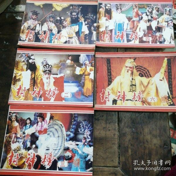 戏曲版连环画:封神榜全五册《浙江省新昌县调腔剧团》