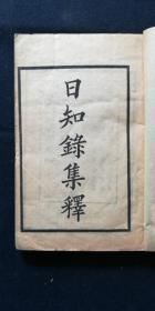日知录集释 全12册 【四部备要 子部】
