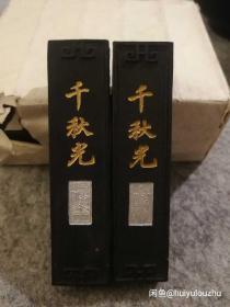70年代上海墨厂五钱千秋光墨10块打包