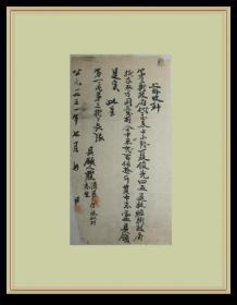 古籍拓片装饰散页  1951年手写字据收条 h2-2-035