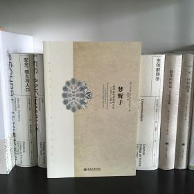 梦醒子:一位华北乡居者的人生