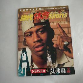 《当代体育》艾弗森专辑(2001.9.20)