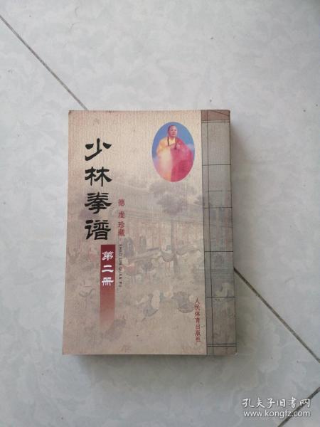 少林拳谱(第2册)(德虔珍藏)(竖排版)