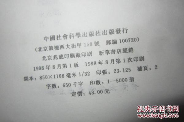 中国的诺查丹玛斯