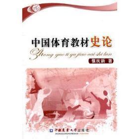 中国体育教材史论