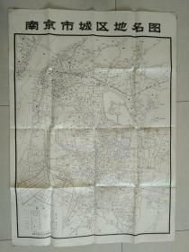 南京市城区地名图