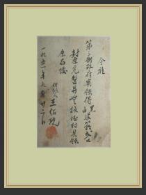 古籍拓片装饰散页 1951年手写领条 h2-2-039