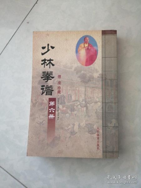 少林拳谱(第6册)(德虔珍藏)(竖排版)