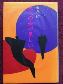 大人の女が美しい (日本语) 単行本